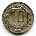 10 КОПЕЕК 1937 (ЛОТ №50)