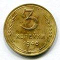3 КОПЕЙКИ 1946 (ЛОТ №7)