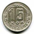 15 КОПЕЕК 1943 (ЛОТ №157)