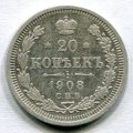 20 КОПЕЕК 1908 СПБ ЭБ (ЛОТ №83)