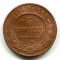 5 КОПЕЕК 1869 ЕМ (ЛОТ №7)