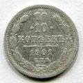 10 КОПЕЕК 1901 СПБ ФЗ (ЛОТ №10)