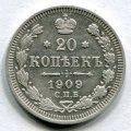 20 КОПЕЕК 1909 СПБ АР (ЛОТ №6)