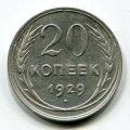 20 КОПЕЕК 1929 (ЛОТ №14)