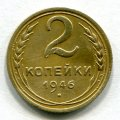 2 КОПЕЙКИ 1946 (ЛОТ №20)