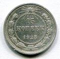 15 КОПЕЕК 1923 (ЛОТ №12)