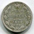 15 КОПЕЕК 1870 СПБ HI (ЛОТ №30)