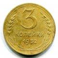3 КОПЕЙКИ 1952  (ЛОТ №72)
