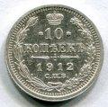 10 КОПЕЕК 1912 СПБ ЭБ (ЛОТ №44)