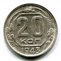 20 КОПЕЕК 1943 (ЛОТ №19)