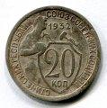 20 КОПЕЕК 1932 (ЛОТ №7)