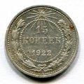 15 КОПЕЕК 1922 (ЛОТ №9)