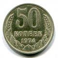 50 КОПЕЕК 1974 (ЛОТ №9)
