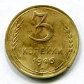 3 КОПЕЙКИ 1946 (ЛОТ №15)