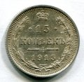 15 КОПЕЕК 1915 ВС (ЛОТ №5)
