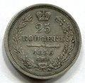 25 КОПЕЕК 1856 СПБ ФБ (ЛОТ №9)