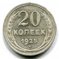 20 КОПЕЕК 1925 (ЛОТ №19)