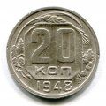 20 КОПЕЕК 1948 (ЛОТ №71)
