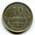 10 КОПЕЕК 1924 (ЛОТ №46)