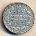 5 копеек 1887 спб аг  (лот №22)