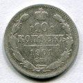 10 КОПЕЕК 1901 СПБ ФЗ (ЛОТ №17)
