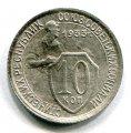 10 КОПЕЕК 1933 (ЛОТ №11)