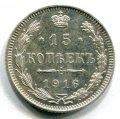 15 КОПЕЕК 1916 ОСАКА (ЛОТ №7)