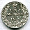20 КОПЕЕК 1912 СПБ ЭБ (ЛОТ №17)