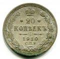 20 КОПЕЕК 1910 СПБ ЭБ (ЛОТ №4)
