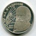 2 РУБЛЯ 1997 ЛМД ЖУКОВСКИЙ (ЛОТ №15)
