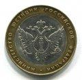10 РУБЛЕЙ 2002 СПМД МИН.ЮСТ.РФ (ЛОТ №72)