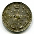 15 КОПЕЕК 1917 ВС (ЛОТ №5)
