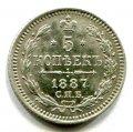 5 КОПЕЕК 1887 СПБ АГ (ЛОТ №18)