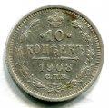 10 КОПЕЕК 1908 СПБ ЭБ (ЛОТ №17)