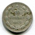 10 КОПЕЕК 1922 (ЛОТ №7)
