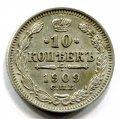 10 КОПЕЕК 1909 СПБ ЭБ (ЛОТ №15)
