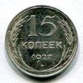 15 КОПЕЕК 1927 (ЛОТ №12)