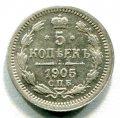 5 КОПЕЕК 1905 СПБ АР (ЛОТ №17)