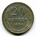 20 КОПЕЕК 1924 (ЛОТ №33)
