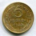 5 КОПЕЕК 1955 (ЛОТ №225)