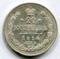 20 КОПЕЕК 1914 СПБ ВС (ЛОТ №2)