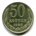 50 КОПЕЕК 1980 (ЛОТ №174)