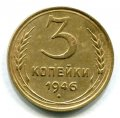 3 КОПЕЙКИ 1946  (ЛОТ №68)