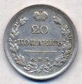 20 копеек 1817 спб пс  (лот №18)