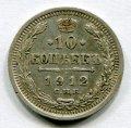 10 КОПЕЕК 1912 СПБ ЭБ (ЛОТ №19)