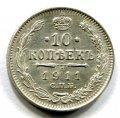 10 КОПЕЕК 1911 СПБ ЭБ (ЛОТ №16)