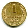 1 КОПЕЙКА 1952  (ЛОТ №52)