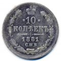 10 копеек 1881 спб нф  (лот №15)