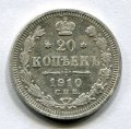 20 КОПЕЕК 1910 СПБ ЭБ (ЛОТ №16)
