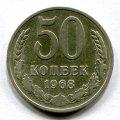 50 КОПЕЕК 1968 (ЛОТ №112)